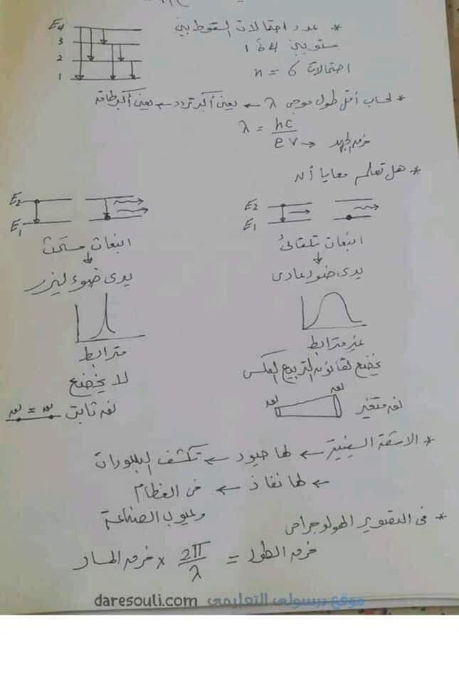 لطلاب الثانوية العامة.. ملخص تريكات الفيزياء اللي لازم تركز عليها 15