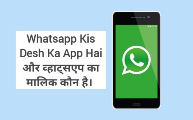 Whatsapp किस देश का App है - व्हाट्सएप का मालिक कौन है