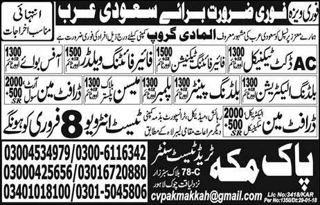 Overseas Jobs in PAK MAKKA Trade Centre for SAUDI ARABIA 02 Feb 2018