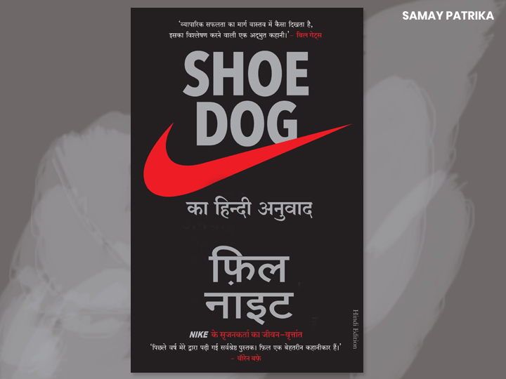 shoe-dog-hindi-book-review