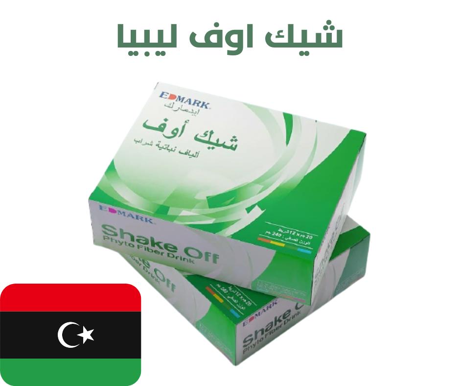 ادمارك ليبيا