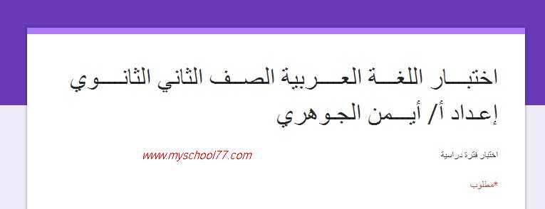 اختبار لغة عربية الكترونى للصف الثانى الثانوى ترم اول 2020 أ. أيمن الجوهرى -  موقع مدرستى