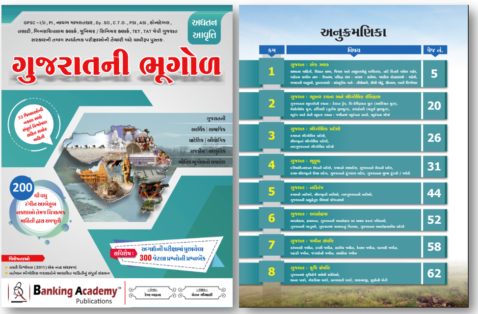 Gujarat Ni Bhugol by Banking Academy book pdf download