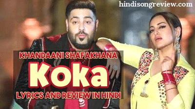 koka-khandani-shafakhana-lyrics-in-hindi