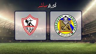مشاهدة مباراة الزمالك وحرس الحدود بث مباشر 03-06-2019 الدوري المصري
