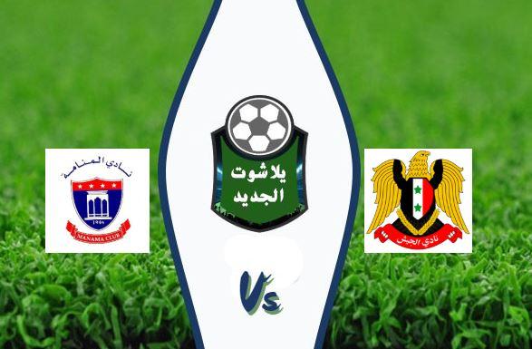 نتيجة مباراة الجيش السوري والمنامة اليوم الإثنين 10-02-2020 كأس الإتحاد الأسيوي