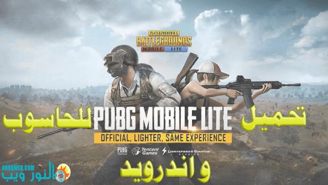 تحميل لعبة pubg mobile lite للأجهزة الضعيفة للاندرويد والحاسوب