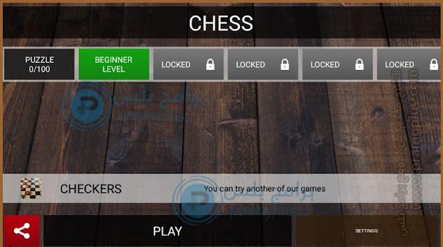 واجهة لعبة الشطرنج