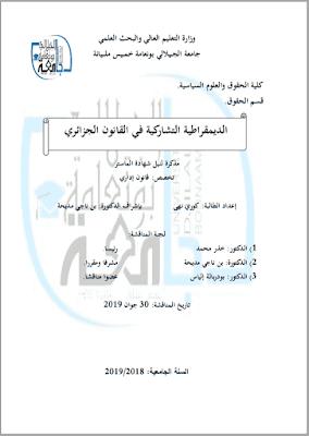 مذكرة ماستر: الديمقراطية التشاركية في القانون الجزائري PDF