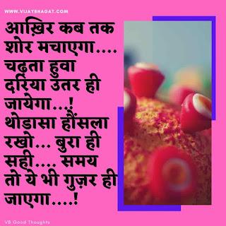 अनादराची-खूप-भीती-वाटते-मृत्यूची-नाही-सुंदर-विचार-Good-Thoughts-In-Marathi-On-Life-vb-मराठी प्रेरणादायक सुविचार