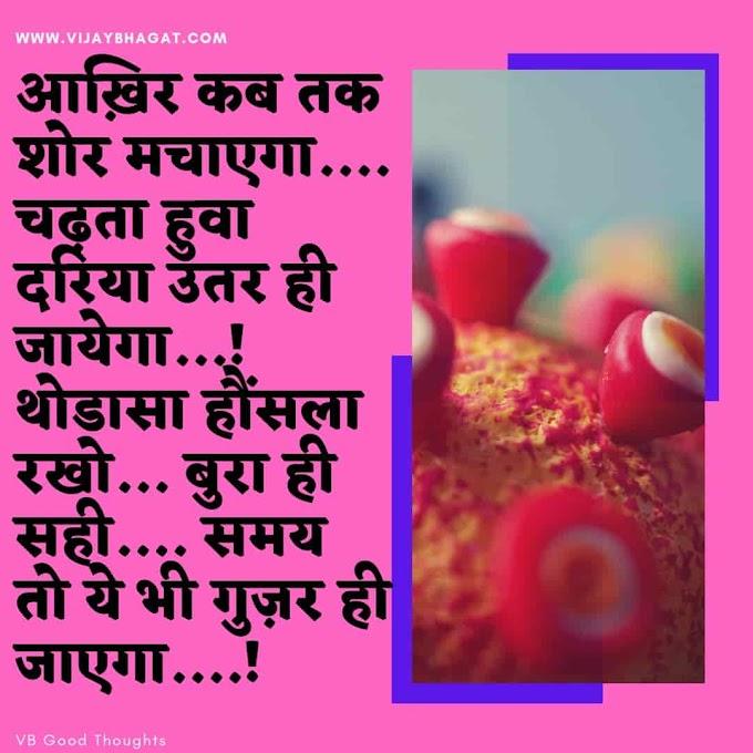 अनादराची खूप भीती वाटते मृत्यूची नाही...! || सुंदर विचार || Good Thoughts In Marathi On Life