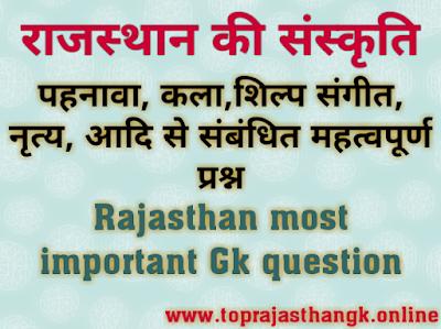 राजस्थान की संस्कृति   राजस्थानी लोगों की पोशाक   राजस्थान में कला और शिल्प   राजस्थानी संगीत   राजस्थानी नृत्य Top Rajasthan Gk