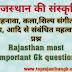 राजस्थान की संस्कृति | राजस्थानी लोगों की पोशाक | राजस्थान में कला और शिल्प | राजस्थानी संगीत | राजस्थानी नृत्य Top Rajasthan Gk
