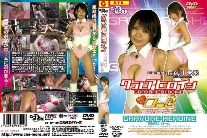 CGAD-10 Tremendous Heroine Magic Fighter Rorm