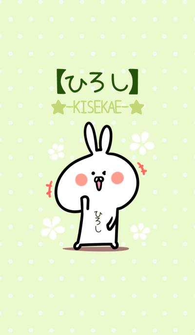 Hiroshi usagi green Theme