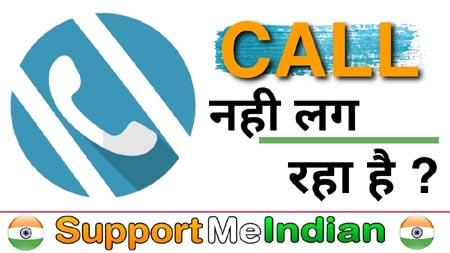 Call nahi lag raha hai