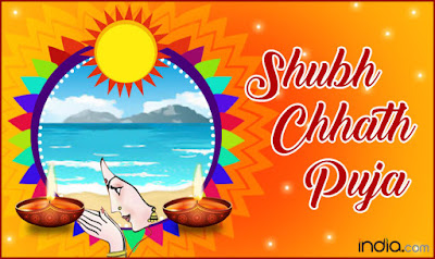 chhath-puja-2018-wishes-in-hindi