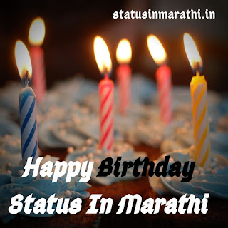 Happy Birthday Status In Marathi
