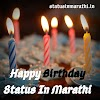 25+ { Tapori } Happy Birthday Status In Marathi 2020