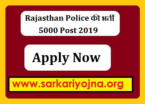 rajasthan police vacancy 2019,