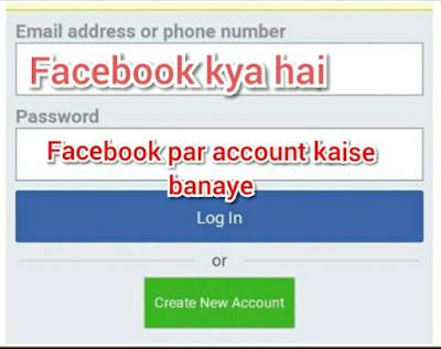facebook par account kaise banaye in hindi language
