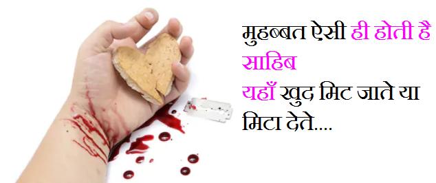 sed status, sad status in hindi in one line, sad status in hindi with photo, status on sad mood in hindi, friendship sad status in hindi, heart touching sad status in hindi, sad love status in hindi, मुहब्बत ऐसी ही होती है साहिब-यहाँ खुद मिट जाते या मिटा देते