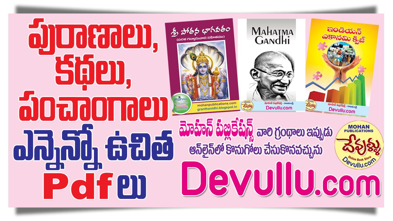Free Pdf Books | Free E-Books, MohanPublications, BhaktiBooks, BhaktiPustakalu, Devullu, Garudapuranam