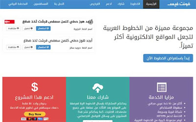 تحميل الخطوط العربية والاجنبية
