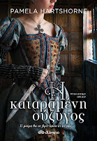 https://www.culture21century.gr/2019/06/h-kataramenh-syzygos-ths-pamela-hartshorne-book-review.html