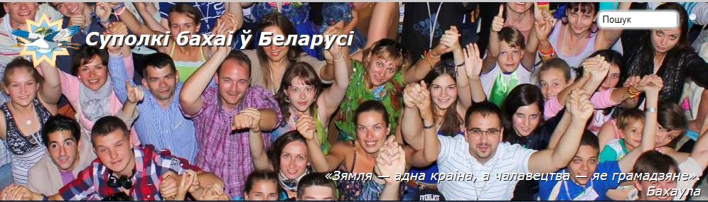 Фрагмент сайта бахаи Беларуси