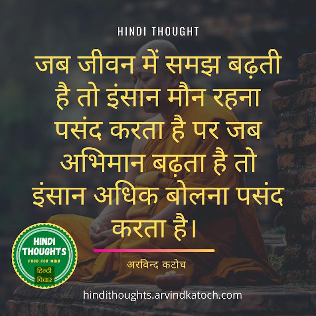Hindi Thought, Arvind Katoch, life, understanding, calmness,