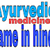 ayurvedic medicine name in hindi