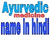 ayurvedic medicine name in hindi