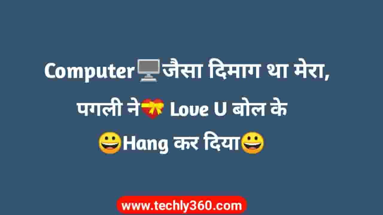 Latest Funny hindi status