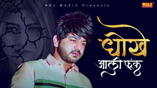Dhokhe Aali Foonk Lyrics - Mohit Sharma
