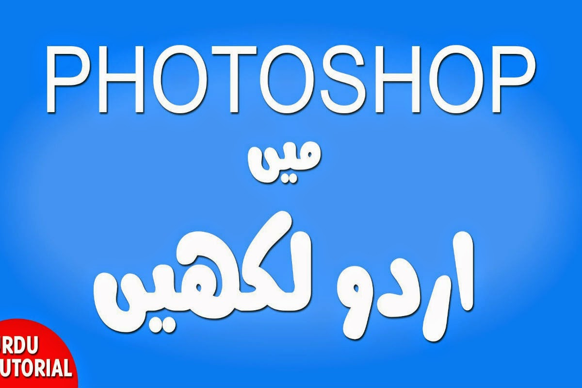 How to Write Urdu in Adobe Photoshop CS6