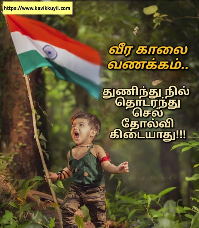 🌞Good Morning Quotes in Tamil - Part 2 || காலை வணக்கம் வாழ்த்துக்கள்🌻