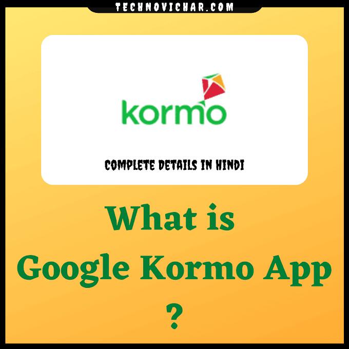 Google Kormo App क्या है और Google Kormo App Use कैसे करे   What is Google Kormo App - Complete Review in Hindi