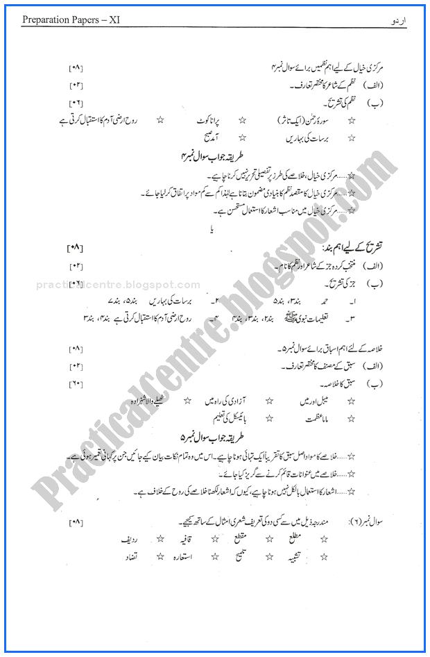 urdu-xi-adamjee-coaching-guess-paper-2017-commerce-group