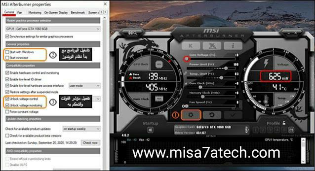 تشغيل نافذة الإعدادات داخل برنامج MSI Afterburner