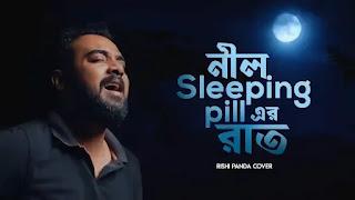 Nil Sleeping Pill Er Raat Lyrics (নীল স্লিপিং পিলের রাত) Rishi Panda