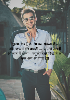 attitude shayari in hindi for love