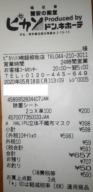 ドン・キホーテ ピカソ川崎銀柳街店 2020/5/18 マスク購入のレシート