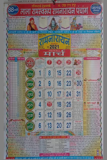 Lala Ramswaroop Calendar March 2021