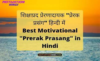8 शिक्षाप्रद प्रेरणादायक प्रेरक प्रसंग   Best Motivational Prerak Prasang in Hindi