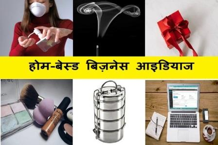 small-home-based-business-ideas-in-hindi-2021