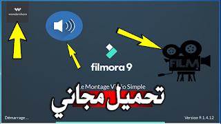 تنزيل و تحميل برنامج فيلمورا اخر نسخة Filmora9 فيلمورا للكمبيوتروالاندرويد مجانا