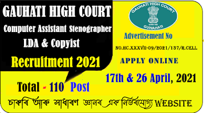 Gauhati High Court Recruitment April 2021
