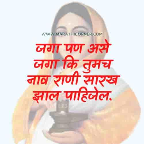 Ahilyabai Holkar Jayanti Quotes in Marathi
