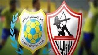 يلا شوت ماتش الزمالك ضد الإسماعيلي مباشر 26-10-2020 والقنوات الناقلة في الدوري المصري